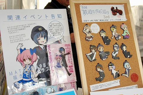 鉄道むすめ新製品紹介@東武ファンフェスタ'13.12.1-2