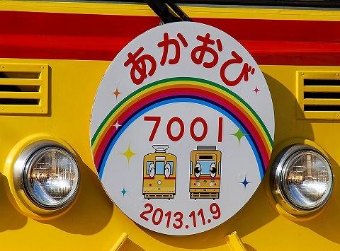 あかおび号HM'13.12.7
