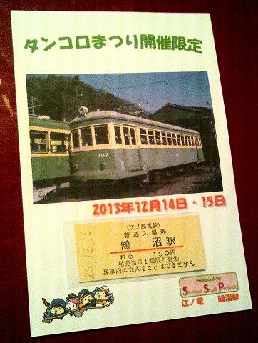 タンコロまつり限定入場券'13.12.15