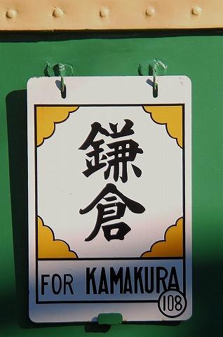 行先表示板@江ノ電タンコロまつり'13.12.15