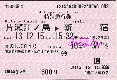 えのしま84号特急券'13.12.15