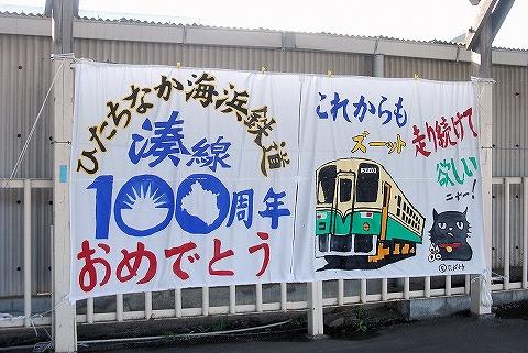 湊線100周年横断幕@那珂湊'13.12.21