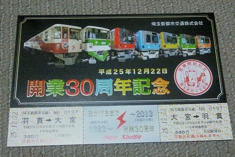 開業30周年記念乗車券@埼玉新都市交通