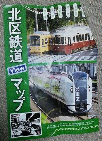 北区鉄道viewマップ