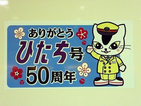 ありがとうひたち号50周年ステッカー'13.12.23