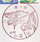 小沼局風景印'13.12.24