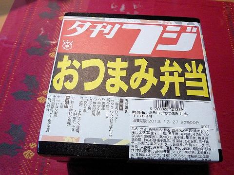夕刊フジおつまみ弁当パッケージ'13.12.27