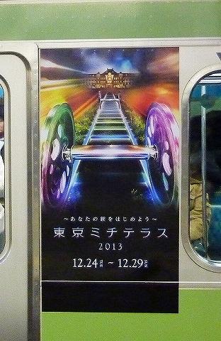 東京ミチテラスラッピング'13.12.28