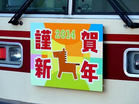 新京成2014干支HM
