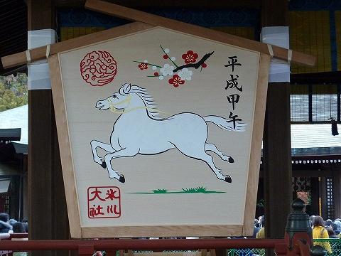 絵馬@氷川神社'14.1.4