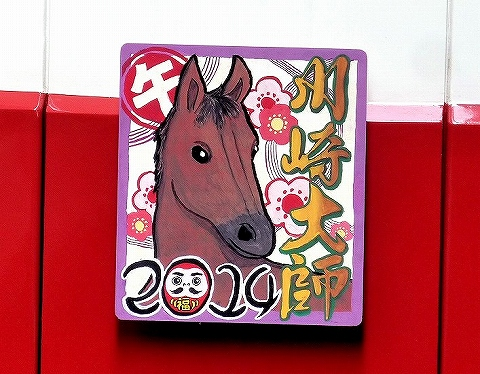 京急大師線2014干支ヘッドマーク2
