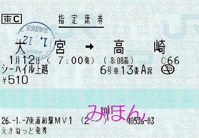 快速シーハイル上越号指定券'14.1.12