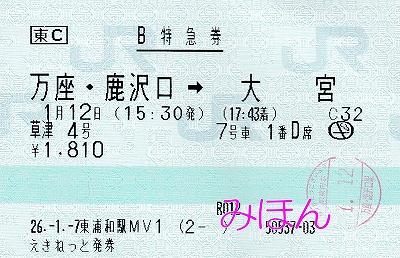 特急草津4号指定券'14.1.12