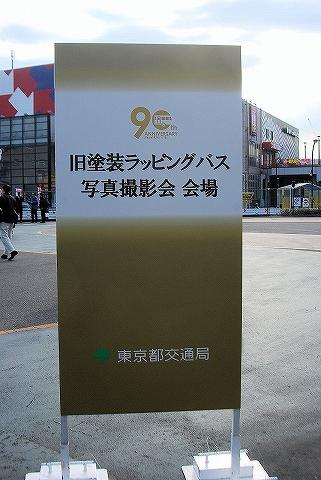 都バス旧塗装ラッピングバス撮影会看板@深川車庫'14.1.18