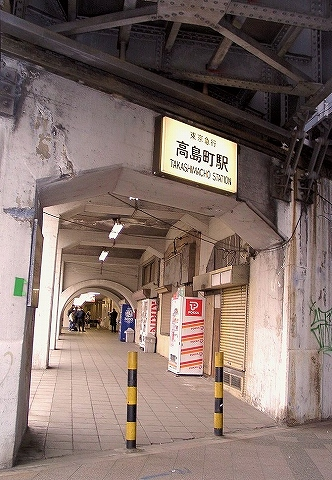 高島町駅'04.1