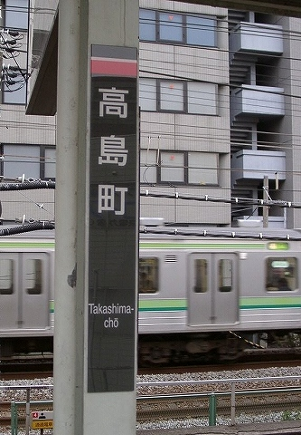 高島町駅名板'04.1