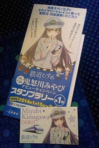 鬼怒川みやびデビュー記念キャンペーン専用台紙