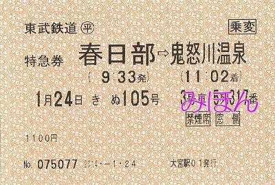 きぬ105号特急券'14.1.24