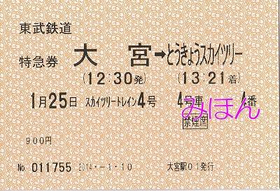 スカイツリートレイン4号特急券'14.1.25