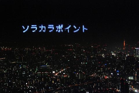 天望回廊からの眺め@東京スカイツリー'14.1.25