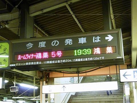 ホームライナー鴻巣5号電光掲示板@上野'14.1.30