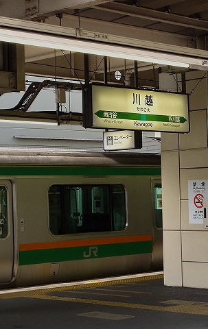 川越駅名板'14.1.26