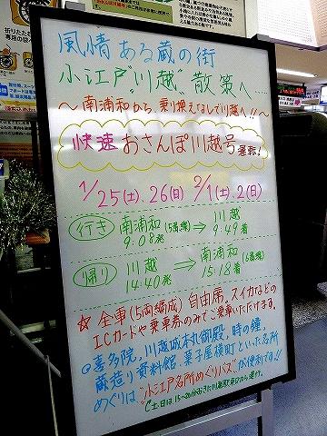 ホワイトボード@南浦和'14.1.26