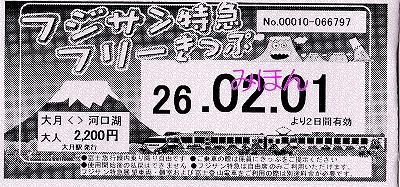フジサン特急フリーきっぷ'14.2.1