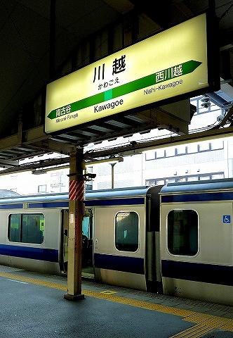 川越駅名板'14.2.2