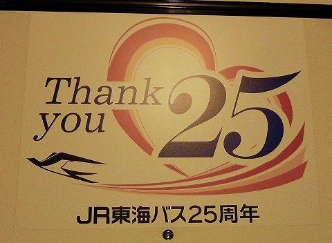 JR東海バス発足25周年ステッカー