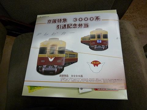 京阪3000系引退記念弁当パッケージ'14.2.8