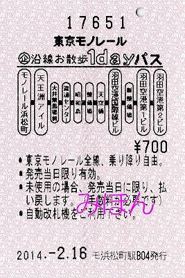 東京モノレール沿線お散歩1dayパス'14.2.16