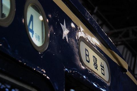 ナハネフ22形入口@鉄道博物館'14.2.17