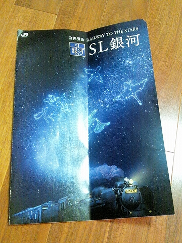 SL銀河パンフ