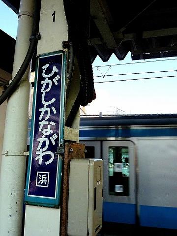 東神奈川駅名板'14.2.22