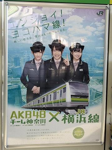 横浜線ポスター'14.2.22