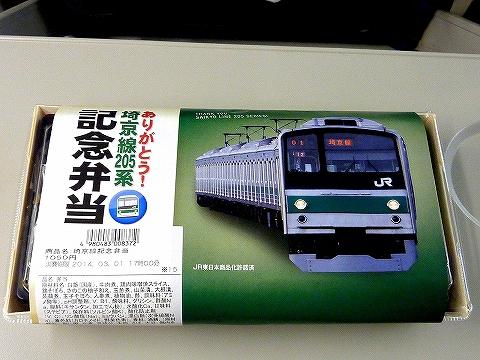 埼京線205系記念弁当外包み'14.3.1