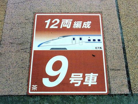 E7系乗車位置@大宮'14.3.15