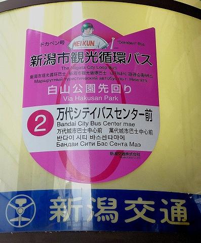 新潟市観光循環バス停留所@万代シティバスセンター'14.3.15
