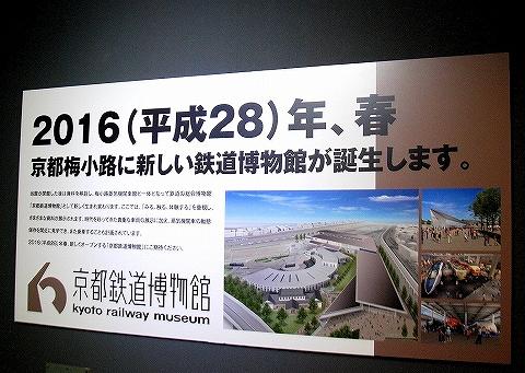 京都鉄道博物館看板@交通科学博物館'14.3.9