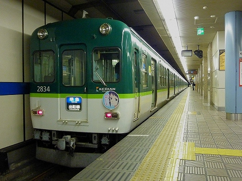 京阪2600系@淀屋橋'14.3.10