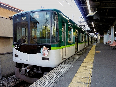 京阪7000系@丹波橋'14.3.10
