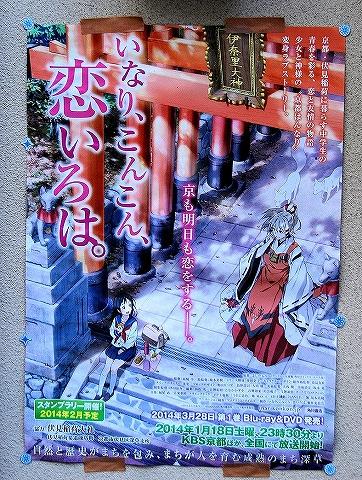 いなりこんこん恋いろはポスター@伏見稲荷'14.3.10