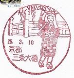 京都三条大橋局風景印'14.3.10
