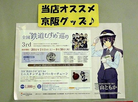 石山ともかポスター@三条'14.3.10