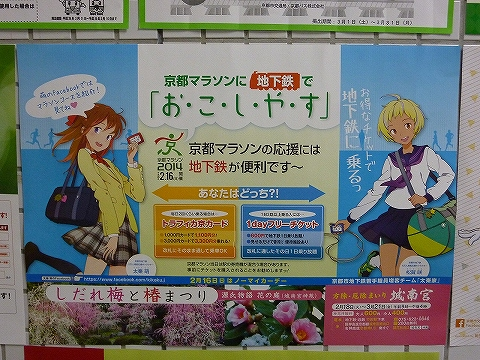 太秦萌&松賀咲ポスター@京阪三条'14.3.10