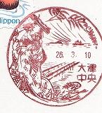 大津中央局風景印'14.3.10
