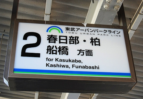 番線表示@東岩槻'14.4.5