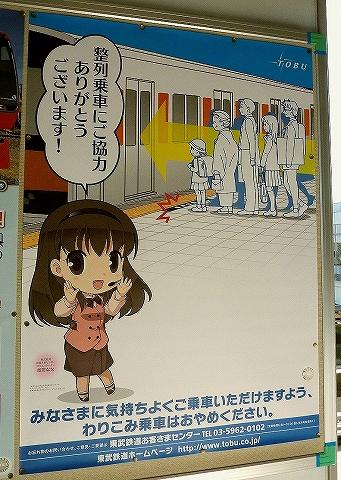 姫宮ななポスター@栗橋'14.4.5