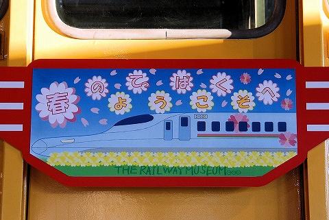167系HM@鉄道博物館'14.4.6